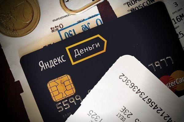 Яндекс.Деньги отменил комиссию за пополнение пластиковых карт и снятие наличных