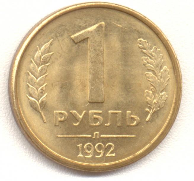 В Интернете появилась новая криптовалюта Ruble