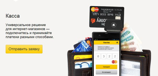 """""""Яндекс.Касса"""" адаптировала онлайн-платежи под конкретного пользователя"""