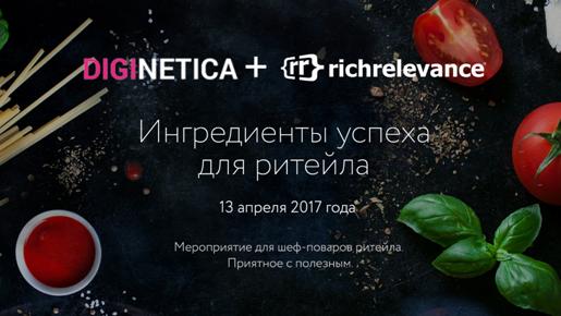 """""""Вкусное"""" мероприятие """"Ингредиенты успеха для ритейла"""" пройдёт 13 апреля"""