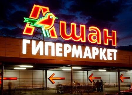 В Перми открылся первый гипермаркет АШАН Сити