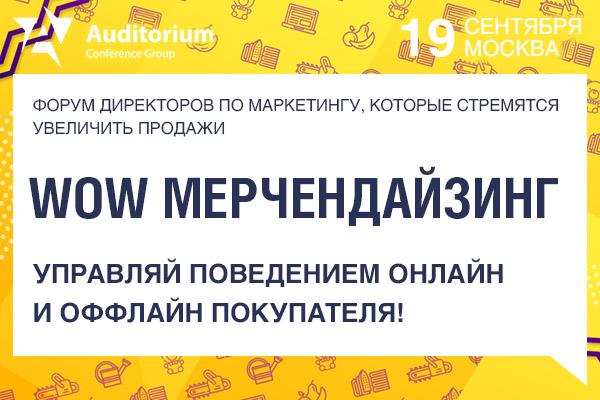 Форум WOW МЕРЧЕНДАЙЗИНГ пройдет в сентябре в Москве