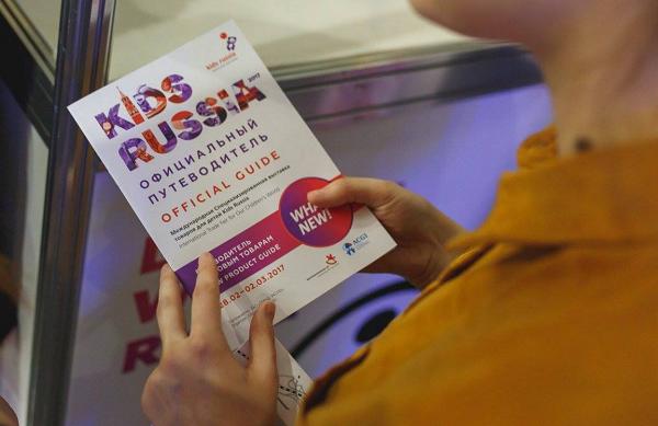 Состоялось крупнейшее отраслевое мероприятие Licensing World Russia