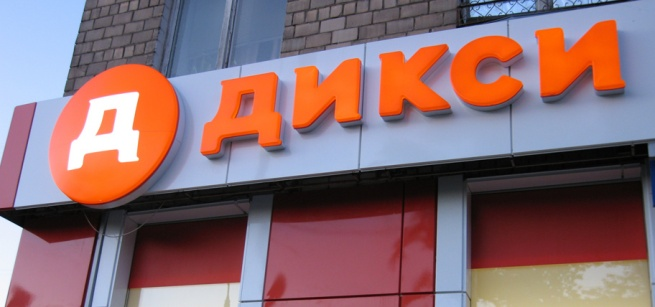 Выручка ГК «Дикси» за семь месяцев 2013 года выросла на 23,1%