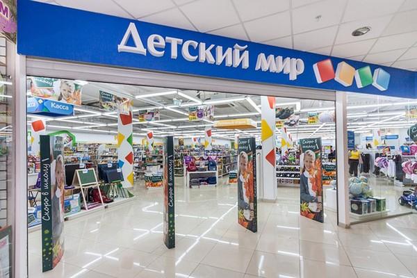Детский мир» открыл первый магазин на Дальнем Востоке - New Retail b5f7fdf9661
