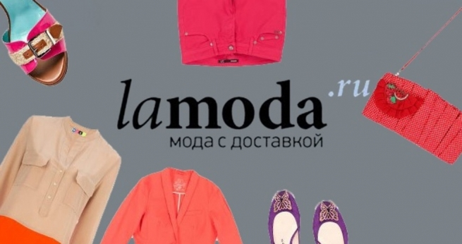 Lamoda увеличил квартальную выручку на 14%