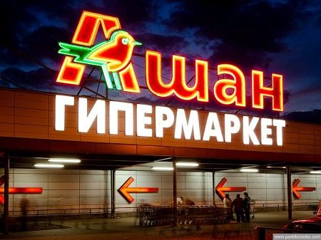 Открытие гипермаркета «Ашан» в Перми состоится весной 2015 г.
