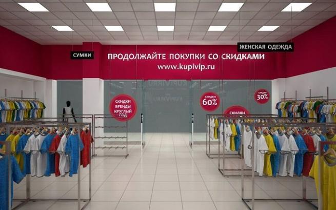 KupiVIP откроет первый офлайн-магазин - New Retail f5f10836313