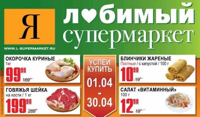 Магазин  «Я Любимый» 19 апреля открывает новую точку в Щербинке
