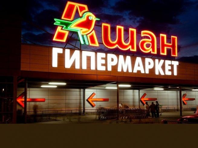 «Ашан» откроет еще два гипермаркета в Перми
