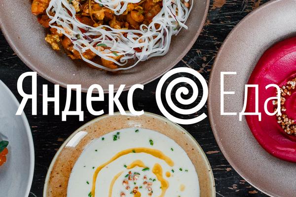 Сервис доставки «Яндекс.Еда» заработал в Краснодаре и Сочи