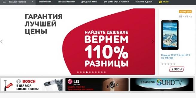 «Эльдорадо» представил интернет-магазин  в новом дизайне с обновленным ассортиментом