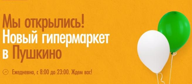«Глобус» открыла самый большой магазин в России