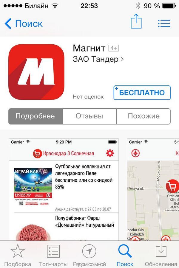 «Магнит» выпустил мобильное приложение