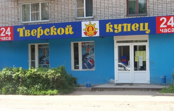 Тверской Купец Сеть Магазинов Официальный Сайт