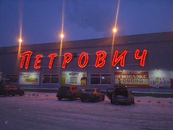 Торговый дом «Петрович» увеличил онлайн-продажи вдвое
