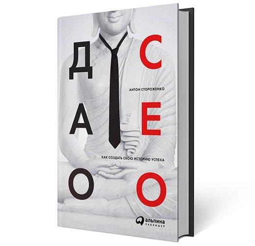 Дао CEO: Как создать свою историю успеха