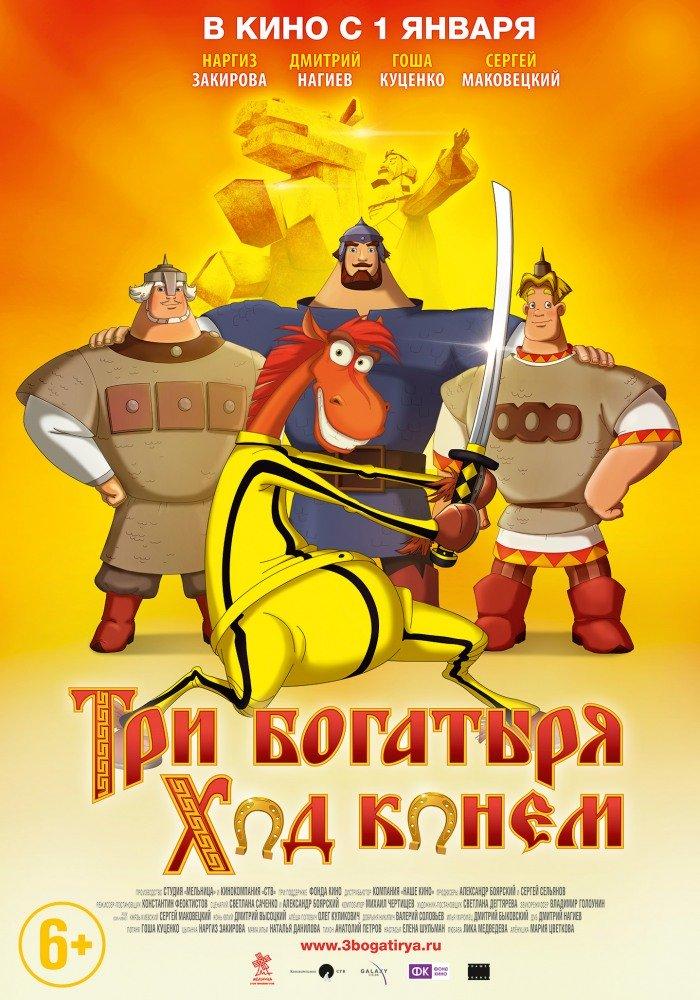 Мультфильм Монстры на каникулах 2 2015 смотреть