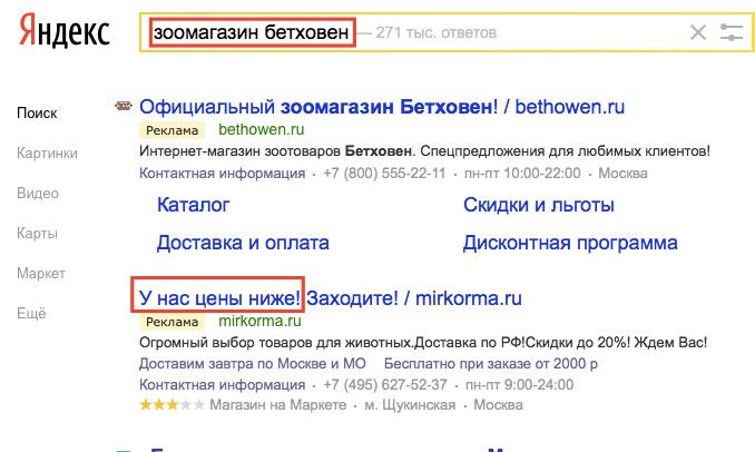 Реклама в интернете законодательство скачать программу для создание шаблонов для сайта