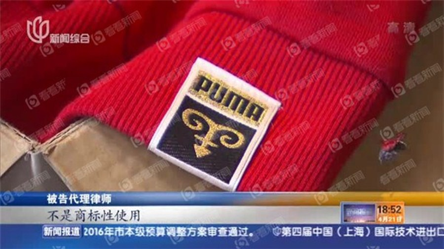 Компания Пума  заплатит штраф в«Поднебесной»  закражу логотипа