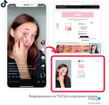 Дмитрий Зинько, Frisbuy: «Пользовательский контент — самое мощное доказательство того, что вашему бренду или интернет-магазину можно доверять»