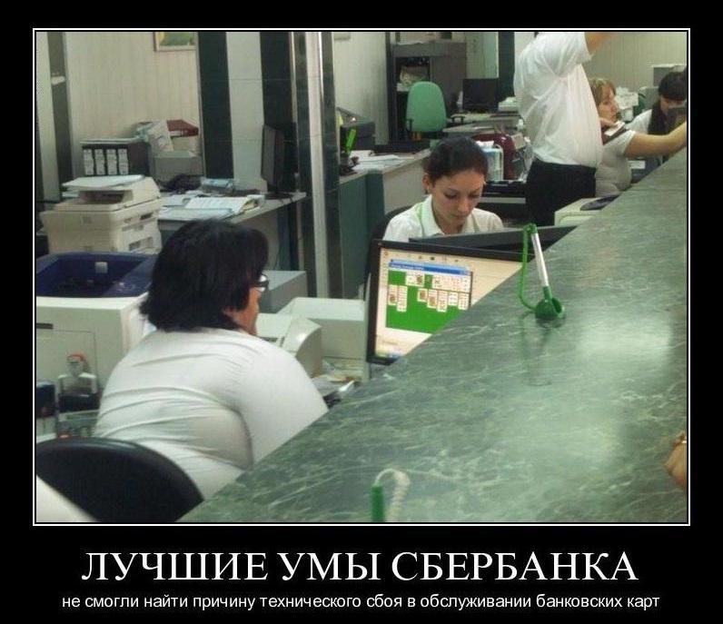 Класс открыткам, картинки прикольные сотрудникам банках