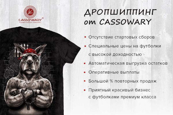Футболки Cassowary: как модный аксессуар расширяет ассортимент и увеличивает прибыльность бизнеса
