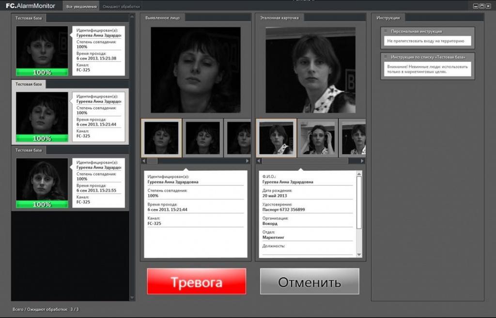 Как работает биометрическая система