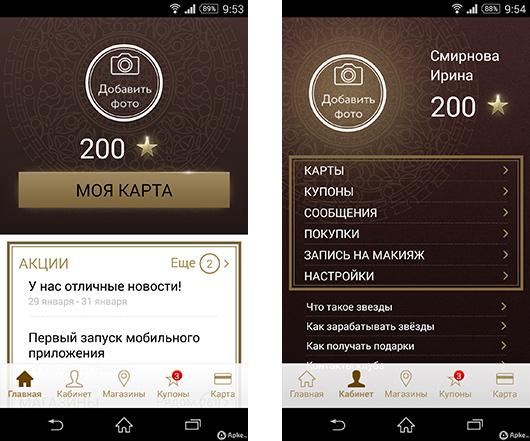 Как сделать мобильное приложение для ритейла эффективным?