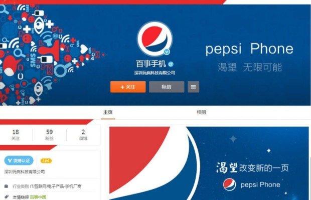 20 октября мир увидит первый смартфон Pepsi